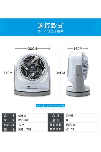 "8"" Electric Air Circulator Fan Timer 3-Speed Remote Control Energy Saving Low Noise Heat Reduction 4-Blade Turbine Fan"