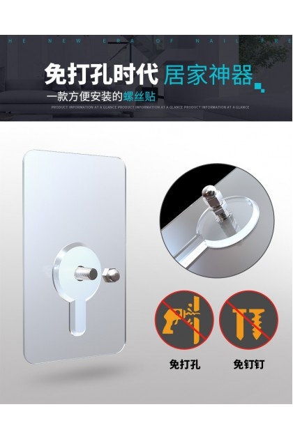 Self-Adhesive Wall Screw Sticker with Nut & Nut Cap Wall Hook Sticker Wall Strew Patch without Drilling & Nailing